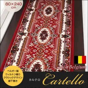 廊下敷き 80×240cm【Cartello】グリーン ベルギー製ウィルトン織りクラシックデザイン廊下敷き【Cartello】カルテロの詳細を見る