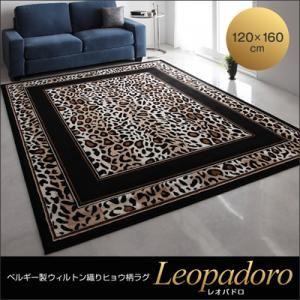 ラグマット 120×160cm【Leopadoro】ベルギー製ウィルトン織りヒョウ柄ラグ【Leopadoro】レオパドロの詳細を見る