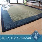 ラグマット 191×191cm モダンい草ラグ 【雅】 みやび