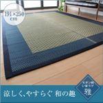 ラグマット 191×250cm モダンい草ラグ 【雅】 みやび