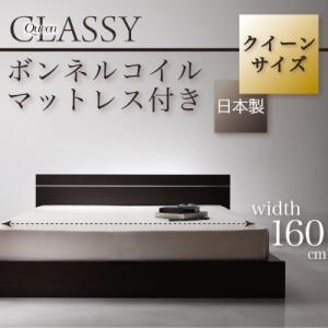 フロアベッド【CLASSY-Queen】【ボンネルコイルマットレス付き】 モダンデザインフロアベッド【CLASSY-Queen】クラッシー・クイーンの詳細を見る