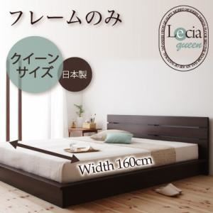 モダンデザインフロアベッド【Lecia-Queen】レシア・クイーン