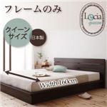モダンデザインフロアベッド 【Lecia-Queen】 レシア・クイーン 【フレームのみ】