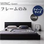 モダンデザインフロアベッド 【WING-Queen】 ウィング・クイーン 【フレームのみ】