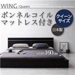 モダンデザインフロアベッド 【WING-Queen】 ウィング・クイーン 【ボンネルコイルマットレス付き】