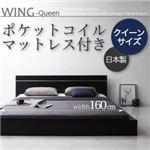 モダンデザインフロアベッド 【WING-Queen】 ウィング・クイーン 【ポケットコイルマットレス付き】