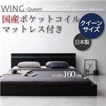 モダンデザインフロアベッド 【WING-Queen】 ウィング・クイーン 【国産ポケットコイルマットレス付き】