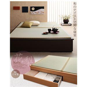 収納ベッドシングル通販 畳収納ベッド『モダンデザイン畳収納ベッド【花梨】Karin』