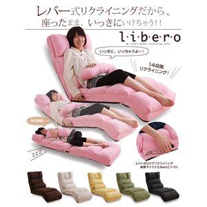 レバー式ロングリクライニング座椅子ソファ 【libero】 リベロ ピンク - 拡大画像