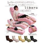レバー式ロングリクライニング座椅子ソファ 【libero】 リベロ ピンク