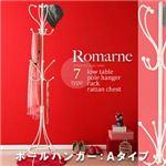 ロマンティックスタイルシリーズ テーブル 【Romarne】 ロマーネ/アイアンポールハンガー Aタイプ