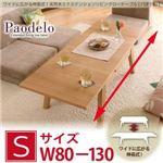 ワイドに広がる伸長式!天然木エクステンションリビングローテーブル 【Paodelo】 パオデロ Sサイズ(W80-130) ビターブラウ