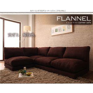 カバーリングフロアコーナーソファ 【Flannel】フランネル ブラウン - 拡大画像