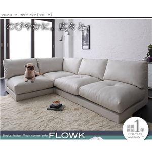 フロアコーナーソファ 【Flowk】フローク ブラック - 拡大画像