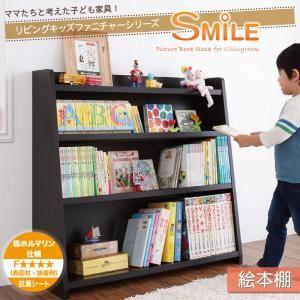 絵本棚【SMILE】ダークブラウン リビングキッズファニチャーシリーズ【SMILE】スマイル 絵本棚 - 拡大画像