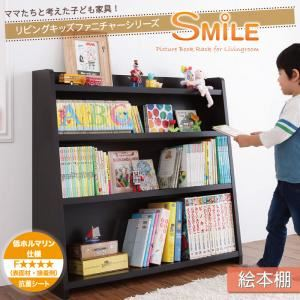 絵本棚【SMILE】ナチュラル リビングキッズファニチャーシリーズ【SMILE】スマイル 絵本棚 - 拡大画像
