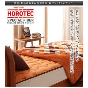 吸湿・発熱特殊素材使用 ホロテック 毛布 - 拡大画像