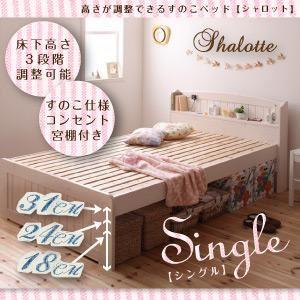 収納ベッドシングル通販 木製収納ベッド『宮棚&コンセント付きすのこベッド【Shalotte】シャロット』