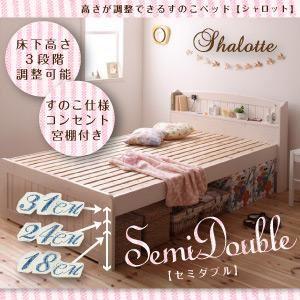すのこベッド セミダブル【Shalotte】ホワイトウォッシュ 高さが調節できる!宮棚&コンセント付きすのこベッド【Shalotte】シャロット - 拡大画像