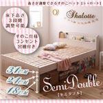 高さが調節できる宮棚&コンセント付きすのこベッド 【Shalotte】シャロット セミダブル ホワイトウォッシュ