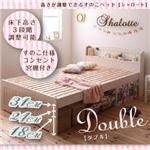 すのこベッド ダブル【Shalotte】ホワイトウォッシュ 高さが調節できる宮棚&コンセント付きすのこベッド【Shalotte】シャロット