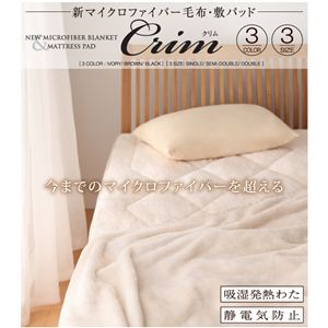 新マイクロファイバー毛布・敷パッドセット 【Crim】クリム シングル アイボリー - 拡大画像