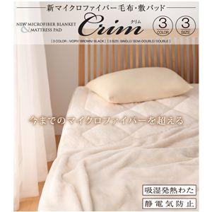 新マイクロファイバー毛布・敷パッドセット 【Crim】クリム セミダブル ブラック - 拡大画像