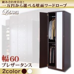 ワードローブ 幅60cm【Liberta】ホワイト 組み合わせ自在!一万円から選べる壁面ワードローブ【Liberta】リベルタ ブレザータンスの詳細を見る