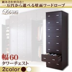 ワードローブ 幅60cm【Liberta】ダークブラウン 組み合わせ自在!一万円から選べる壁面ワードローブ【Liberta】リベルタ タワーチェストの詳細を見る