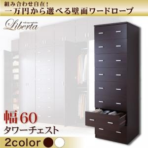 ワードローブ 幅60cm【Liberta】ホワイト 組み合わせ自在!一万円から選べる壁面ワードローブ【Liberta】リベルタ タワーチェストの詳細を見る