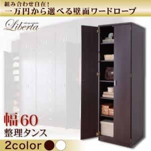 ワードローブ 幅60cm【Liberta】ダークブラウン 組み合わせ自在!一万円から選べる壁面ワードローブ【Liberta】リベルタ 整理タンスの詳細を見る