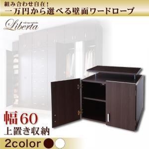 【単品】収納上置 幅60cm【Liberta】ホワイト 組み合わせ自在!一万円から選べる壁面ワードローブ【Liberta】リベルタ 上置き収納の詳細を見る