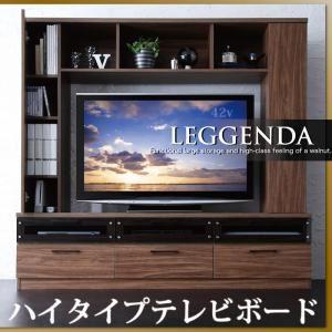 テレビ台 ウォルナットブラウン ハイタイプテレビボード【LEGGENDA】レジェンダの詳細を見る