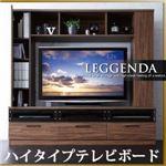 テレビ台 ウォルナットブラウン ハイタイプテレビボード【LEGGENDA】レジェンダ