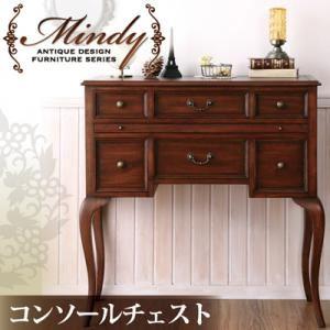 チェスト【Mindy】本格アンティークデザイン家具シリーズ【Mindy】ミンディ/コンソールチェストの詳細を見る