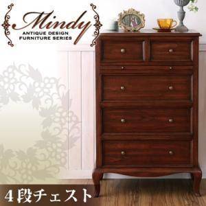 本格アンティークデザイン家具シリーズ 【Mindy】ミンディ/4段チェスト - 拡大画像