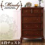 本格アンティークデザイン家具シリーズ 【Mindy】ミンディ/4段チェスト