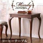 本格アンティーク調デザイン家具シリーズ 【Mindy】ミンディ/コーヒーテーブル