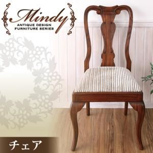 チェア【Mindy】本格アンティークデザイン家具シリーズ【Mindy】ミンディ/クラシックチェアの詳細を見る
