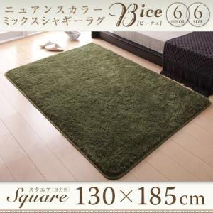 ラグマット スクエア(長方形)130×185cm【Bice】ブラウン ニュアンスカラーミックスシャギーラグ【Bice】ビーチェの詳細を見る