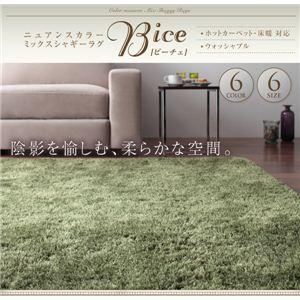 ニュアンスカラーミックスシャギーラグ【Bice】ビーチェ スクエア(長方形)130×185cm (カラー:オリーブ)  - 拡大画像