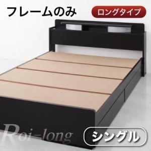 収納ベッド シングル【Roi-long】【フレームのみ】 ブラウン 棚・照明付き収納ベッド【Roi-long】ロイ・ロングの詳細を見る
