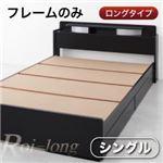 収納ベッド シングル【Roi-long】【フレームのみ】 ブラウン 棚・照明付き収納ベッド【Roi-long】ロイ・ロング