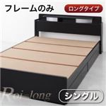 収納ベッド シングル【Roi-long】【フレームのみ】 ブラック 棚・照明付き収納ベッド【Roi-long】ロイ・ロング