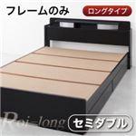 収納ベッド セミダブル【Roi-long】【フレームのみ】 ブラック 棚・照明付き収納ベッド【Roi-long】ロイ・ロング