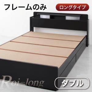 収納ベッド ダブル【Roi-long】【フレームのみ】 ブラック 棚・照明付き収納ベッド【Roi-long】ロイ・ロングの詳細を見る