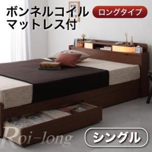 収納ベッド シングル【Roi-long】【ボンネルコイルマットレス付き】 ブラウン 棚・照明付き収納ベッド【Roi-long】ロイ・ロング - 拡大画像