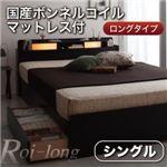収納ベッド シングル【Roi-long】【国産ボンネルコイルマットレス付き】 ブラック 棚・照明付き収納ベッド【Roi-long】ロイ・ロング