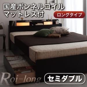 収納ベッド セミダブル【Roi-long】【国産ボンネルコイルマットレス付き】 ブラック 棚・照明付き収納ベッド【Roi-long】ロイ・ロングの詳細を見る