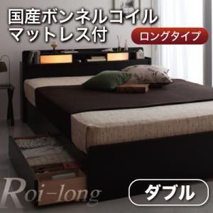 収納ベッド ダブル【Roi-long】【国産ボンネルコイルマットレス付き】 ブラウン 棚・照明付き収納ベッド【Roi-long】ロイ・ロングの詳細を見る